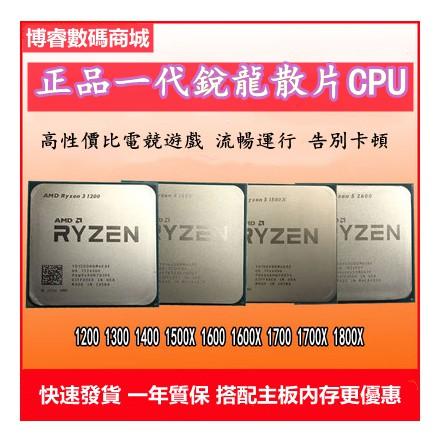 AMD銳龍R5散片1500X吃雞1400套裝R3處理器1200CPU1600R7主機板1700