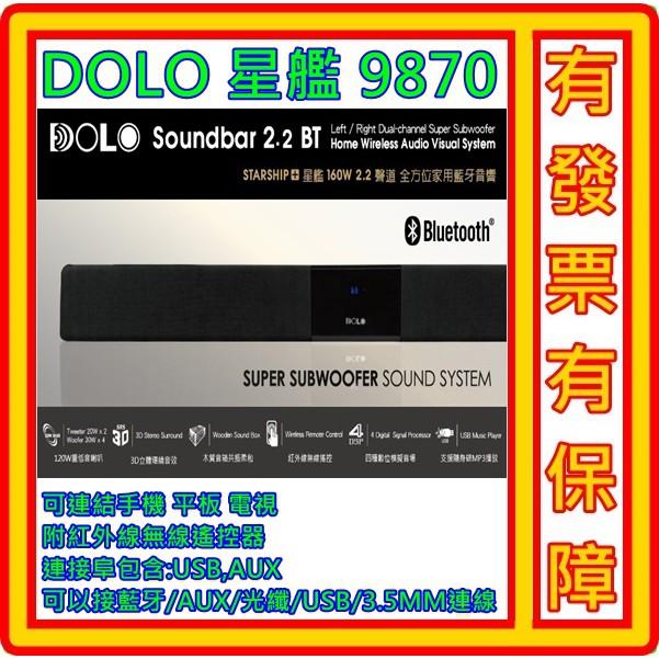 DOLO 9870 Soundbar TO-XSL9870 聲霸 家庭 劇院組 重低音 無線 藍芽 喇叭