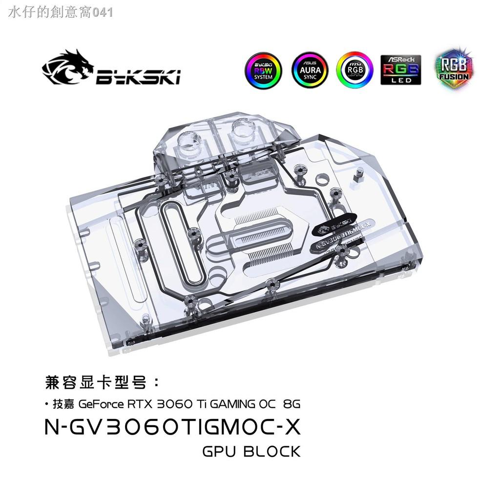 【現貨+免運】◇▽✱Bykski N-GV3060TIGMOC-X 顯卡水冷頭技嘉RTX3060TI GAMING OC