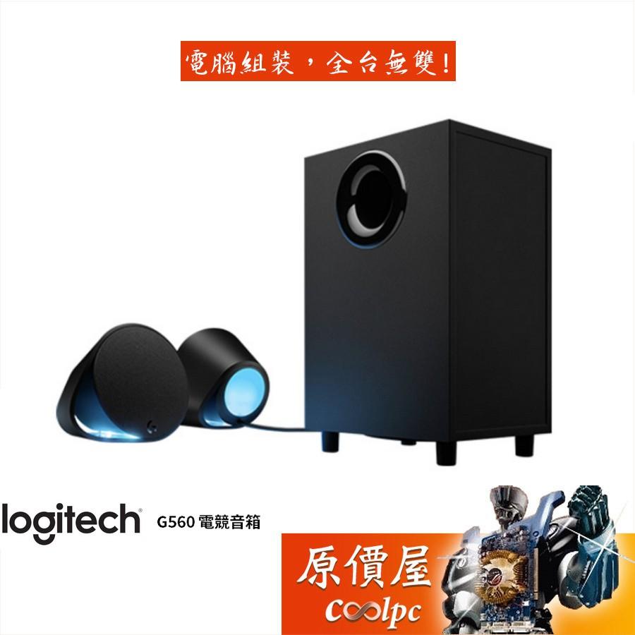 Logitech 羅技 G560 電競音箱系統/三件式/有線/藍芽/原價屋【活動贈】
