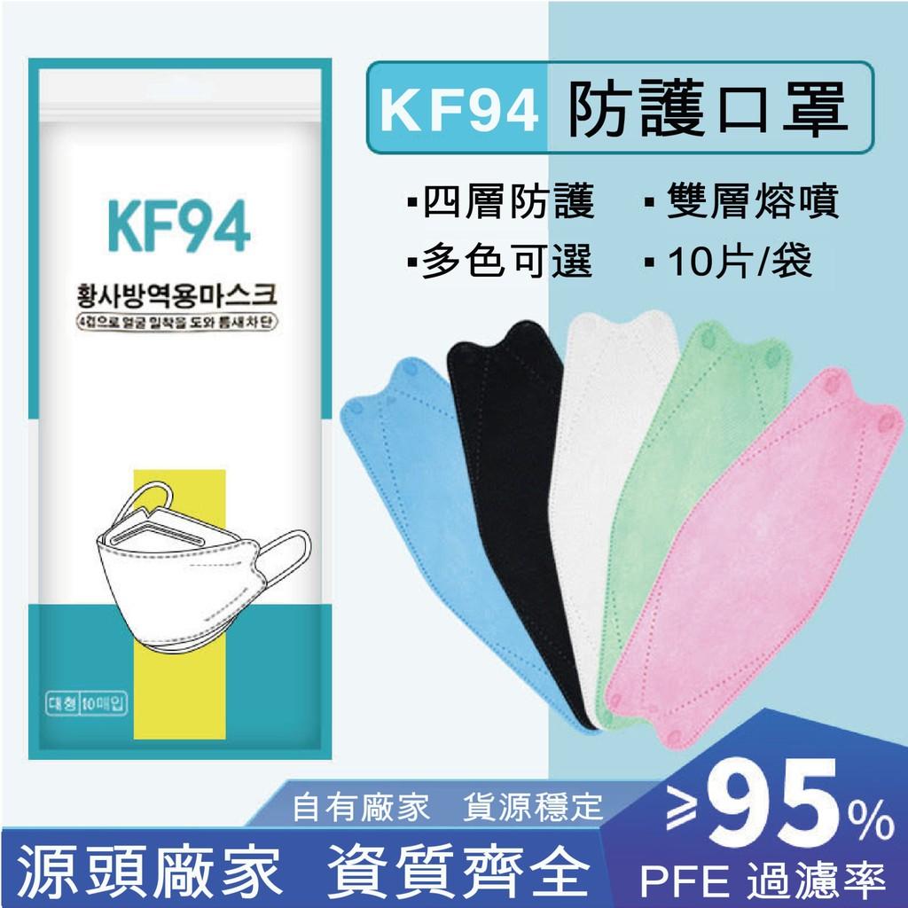 (含稅開票) 10入 口罩 韓版 KF94 魚形口罩 成人口罩 韓國口罩 mask 立體口罩 黑色口罩 熔噴布