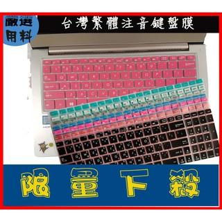 彩色 華碩 ASUS X550V X550JK X555LB X555LF X555J X550VX 鍵盤膜 繁體注音 苗栗縣
