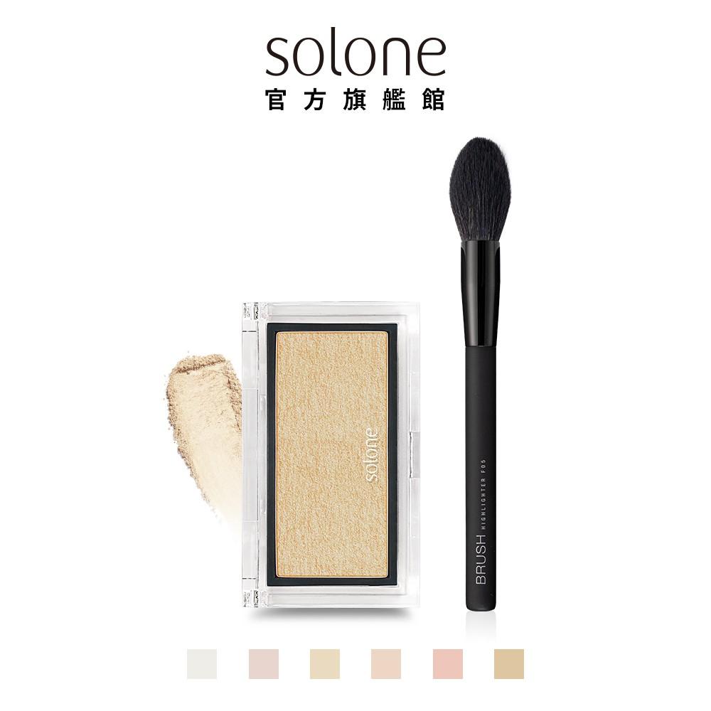 Solone 女神亮顏組 (打亮餅+打亮刷)【官方旗艦館】