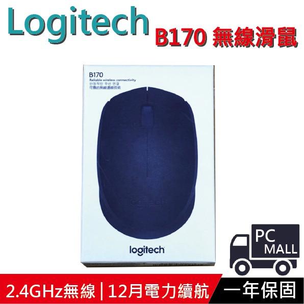 羅技 B170 無線滑鼠 Logitech 超小型 2.4G 接收器