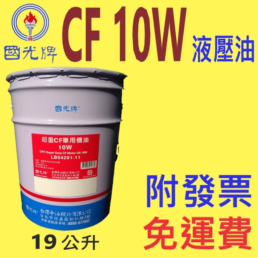 ✨國光牌 CPC✨超重 CF 10W 機油⛽️19公升【免運費可刷卡,自取扣80】液壓油、油壓💧中油一哥