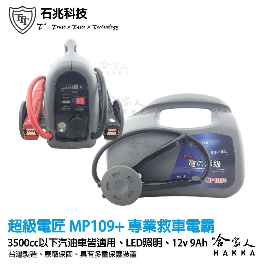 【 超級電匠 】 MP109+ 9ah 汽車救車電源 可救援3500cc車輛 石兆科技 救車電霸 哈家人