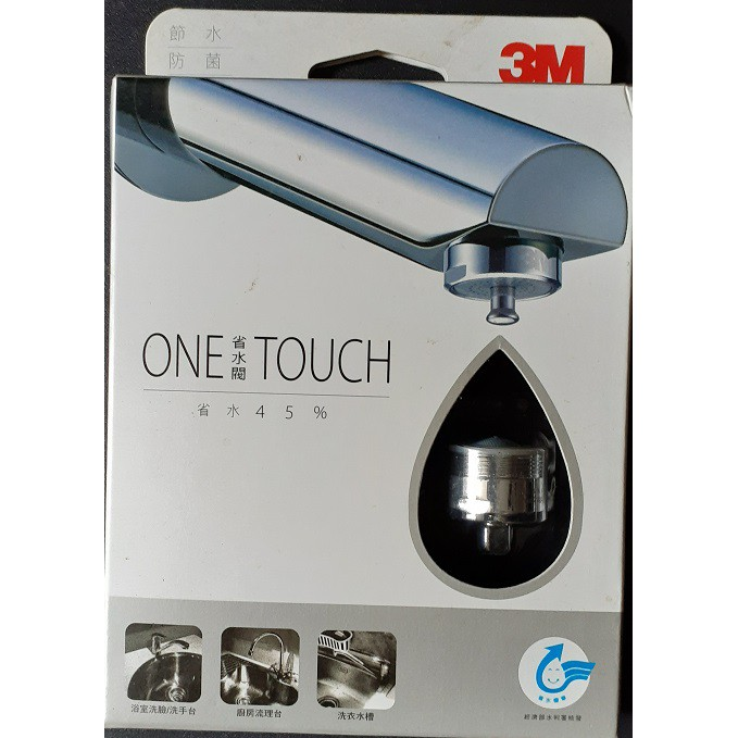 3m 省水閥 one touch 原廠正品裸裝