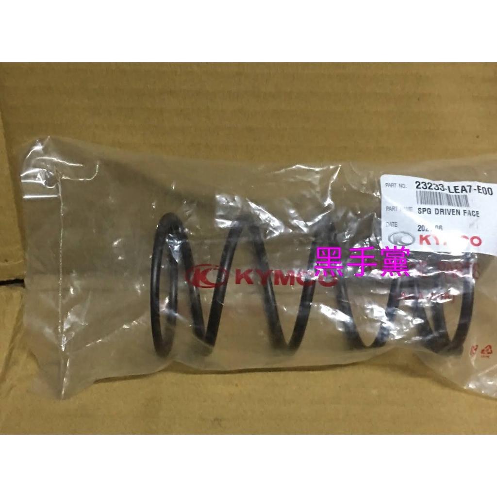 黑手黨 光陽原廠大彈簧 LEA7 彈簧 驅動大彈簧 K-XCT 300 NIKITA SHADOW DINK KYMCO