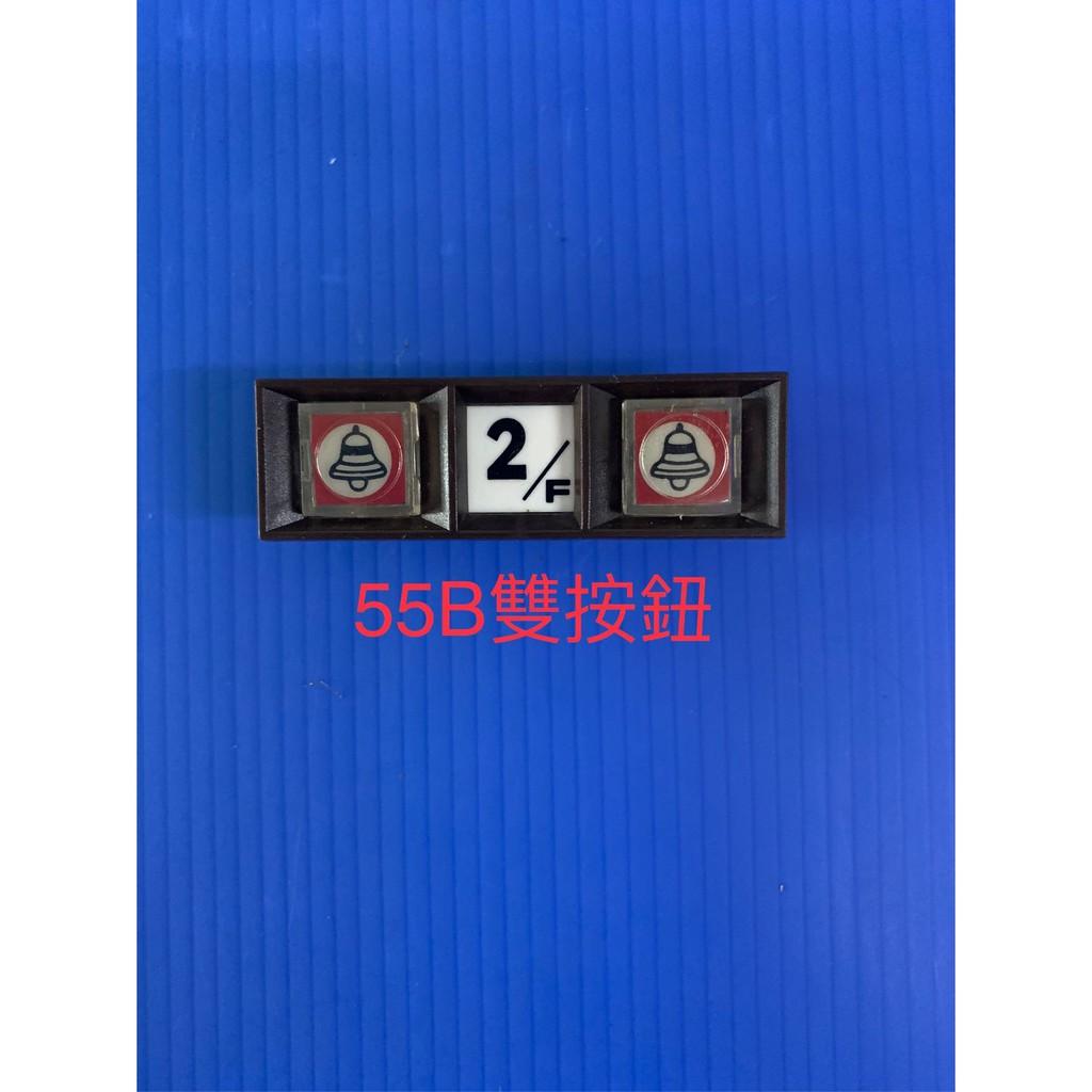 [含稅] 俞氏牌 YUS 55B 門口機 專用方形按鈕 雙按鈕 (尺寸同53B按鈕) 電鎖對講機 04-22010101