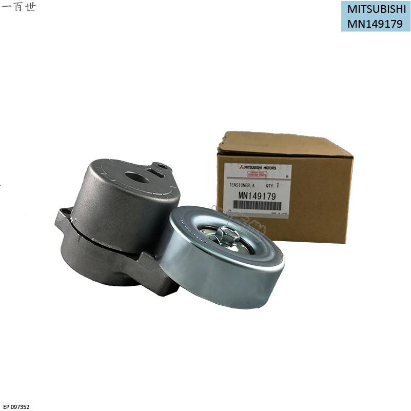 【一百世】三菱 原廠 MN149179 皮帶惰輪 總成 皮帶張力器 適用 SAVRIN GRUNDER 皮帶調整惰輪