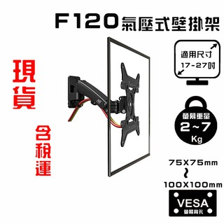 NB F120 17-27吋 氣壓式液晶螢幕架【適用電競螢幕】 壁掛架 電視架 新北市