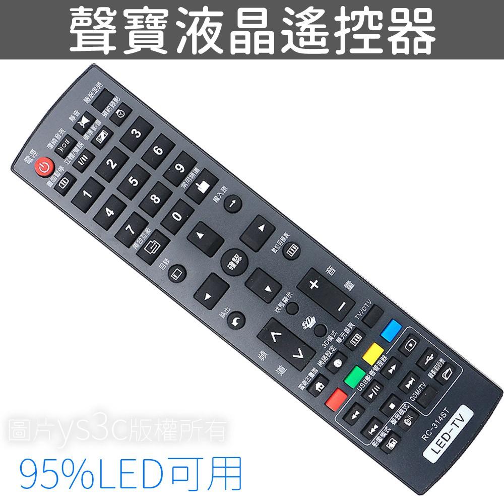 SAMPO 聲寶液晶電視遙控器 RC-314ST (雲端/3D/USB播放) RC-327ST RC-318ST