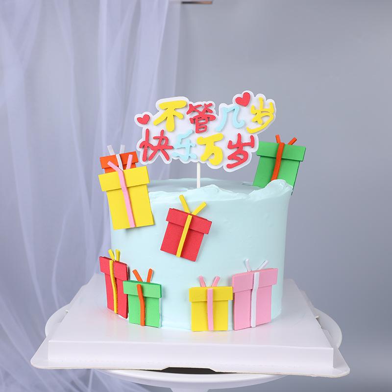 現貨蛋糕裝飾插件撞色海綿插卡不管幾歲快樂萬歲插牌彩色禮盒生日裝扮