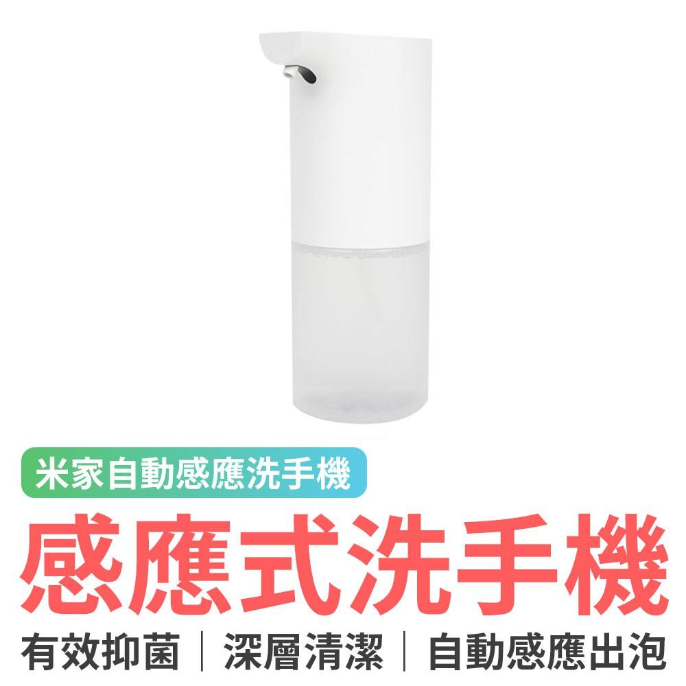 【小米】米家 自動 洗手機 套裝 小米有品 米家 自動感應 洗手機 套裝組 小米 小吉 洗手液 補充包