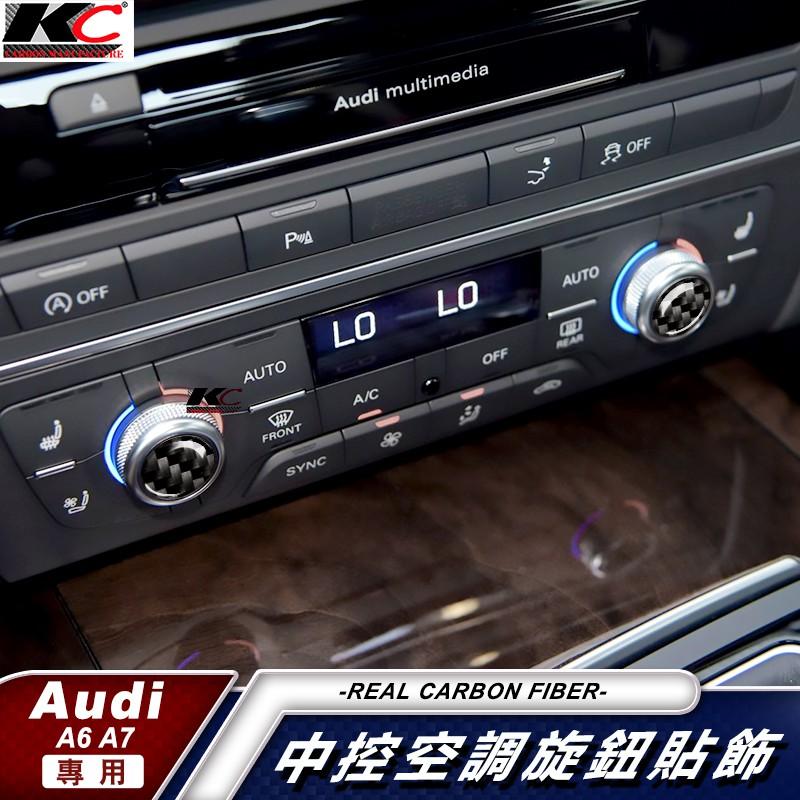 真碳纖維 AUDI 奧迪 A6 C7 A7 大燈 燈具調整 Avant 45 TFSI 碳纖維框 卡夢 貼 內裝 出風口