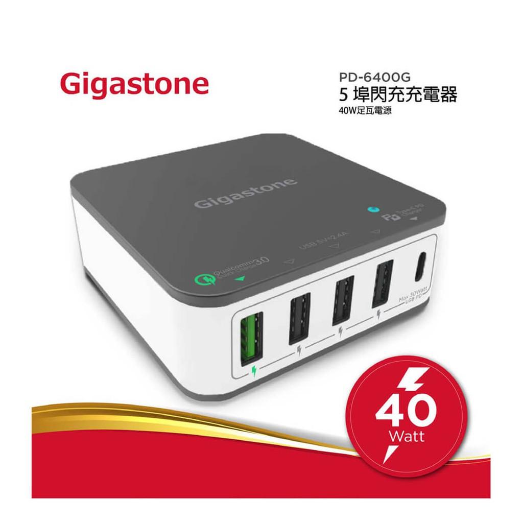 Gigastone 立達國際 PD-6400G 5埠閃充充電器(含稅)