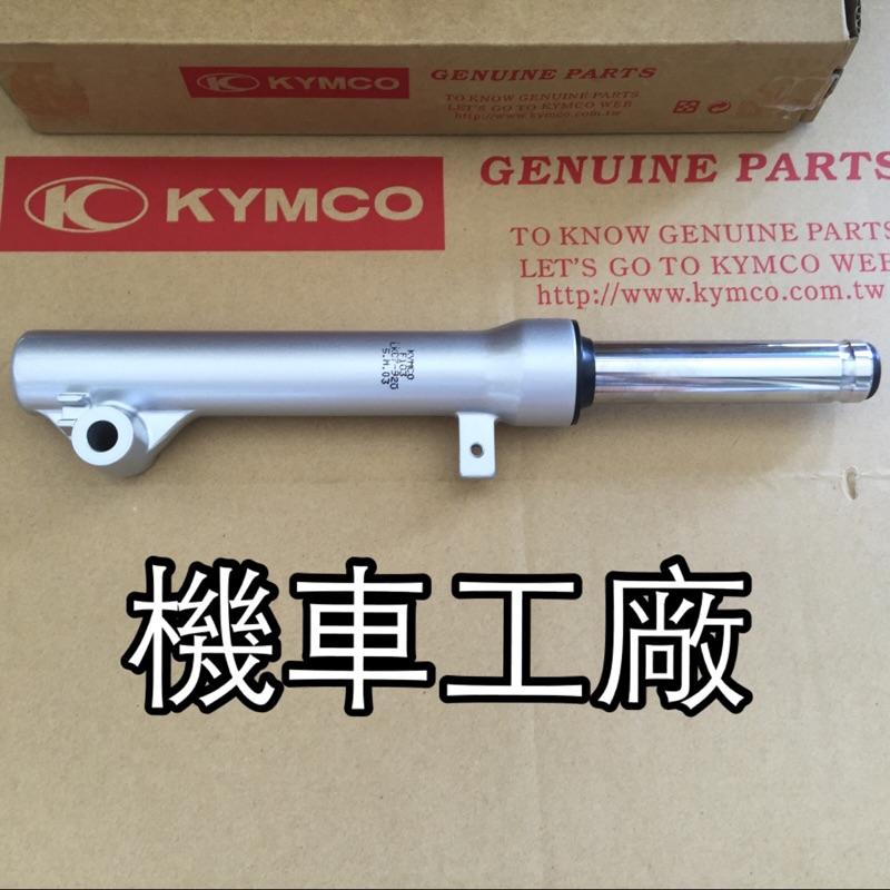 機車工廠 魅力 MANY MANY100 MANY110 前避震器 前叉 避震器 KYMCO 正廠零件