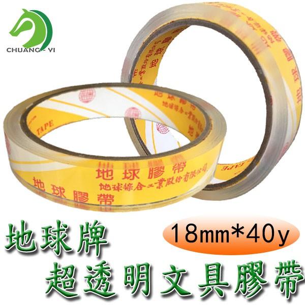 【創藝】 OPP透明文具膠帶 透明膠帶 文具膠帶 膠帶 18mmx40y 厚4.3條 (快速出貨)