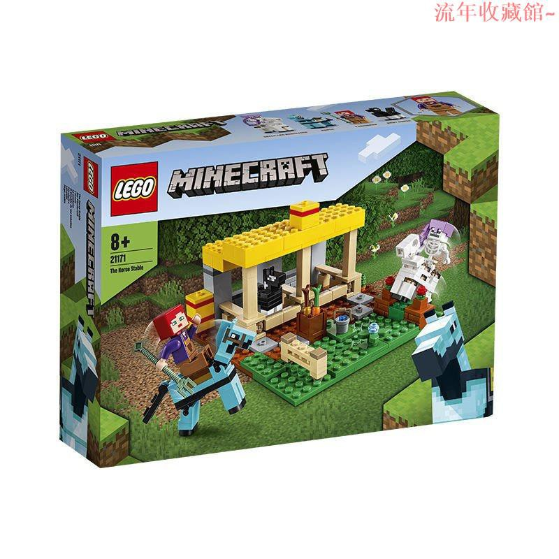【現貨】【正品保障】樂高(LEGO)積木我的世界玩具21171馬廄