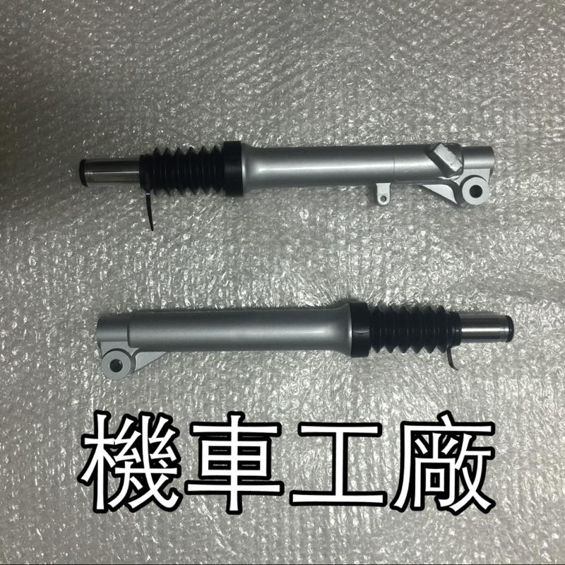 機車工廠 JOG Sweet100 真水 前避震器 鼓剎專用 前下筒 避震器 前叉 台灣製造