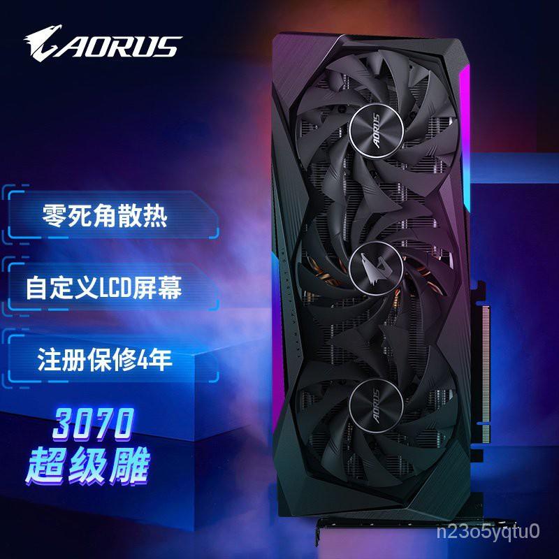 技嘉超級雕 GIGABYTE AORUS GeForce RTX 3070 MASTER 8G遊戲顯卡