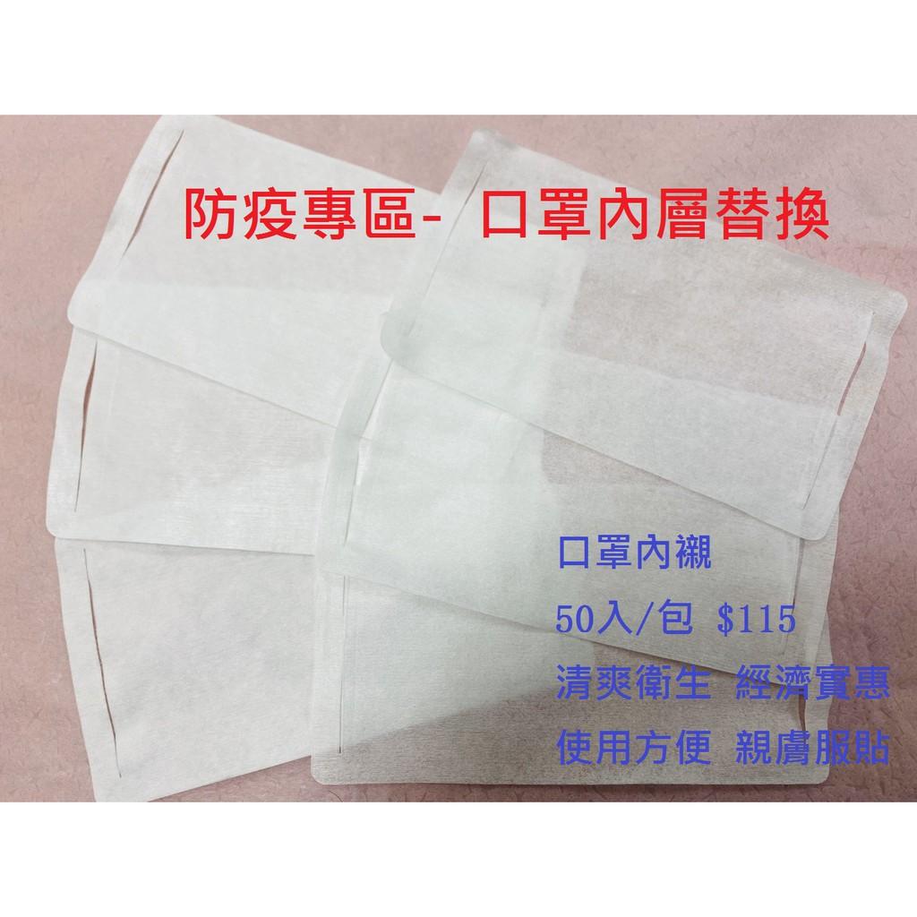 台灣製不織布墊片/可固定式/口罩墊片/口罩內襯/不織布墊片/口罩內裡/口罩替換墊/口罩防護墊/口罩保潔墊/口罩安心墊