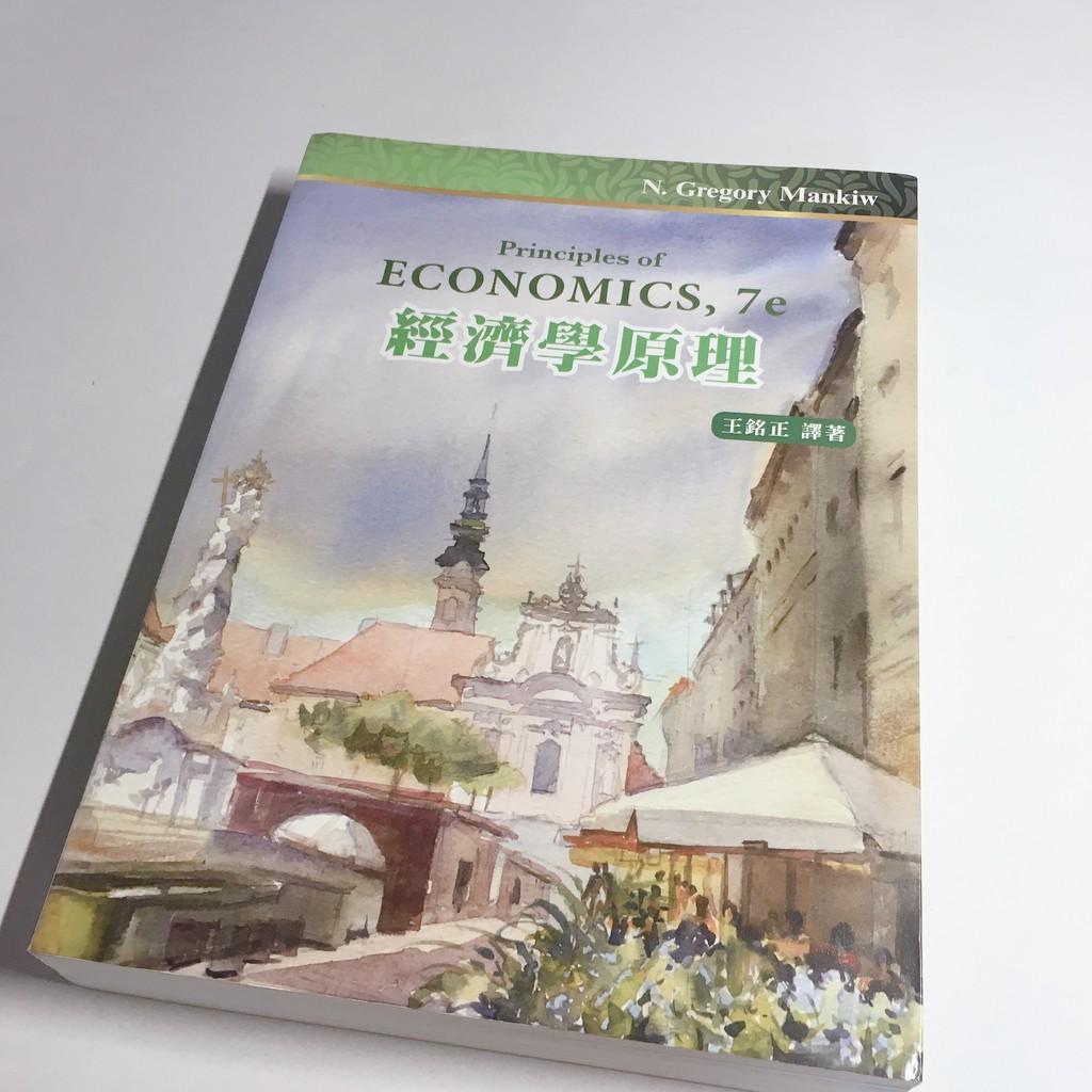 9成新 經濟學原理 7版 Gregory Mankiw: Principles of Economics 7/E
