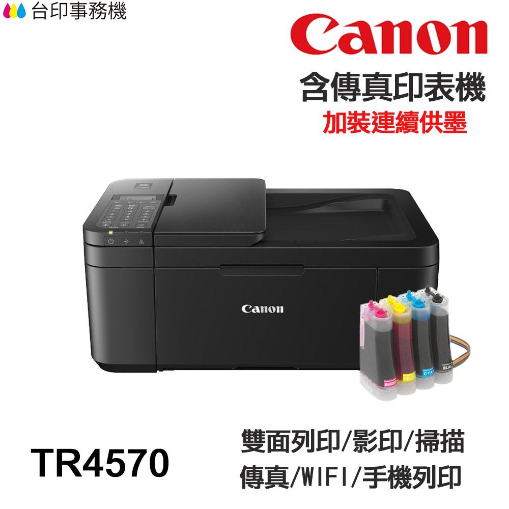 CANON TR4570 傳真多功能印表機 《改連續供墨》