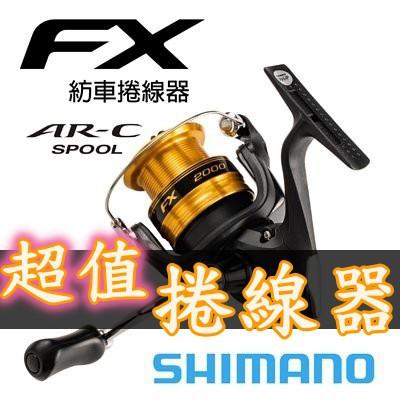 日本版 SHIMANO FX 紡車 捲線器 磯釣 岸邊 海釣場 路亞 黑吉 輕量 入門 通用 假餌