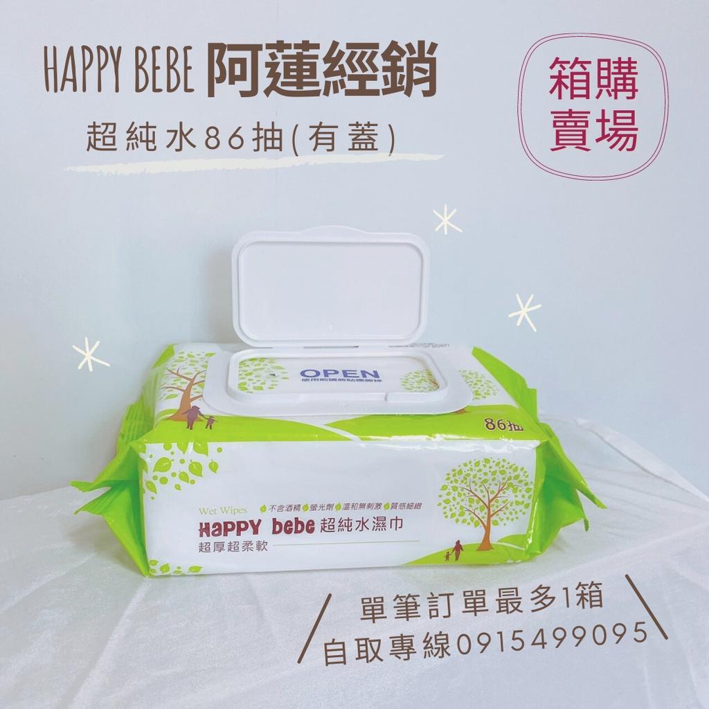 [現貨/箱購]Happy Bebe 超純水濕紙巾 86抽家庭號 Happybebe 一箱12包