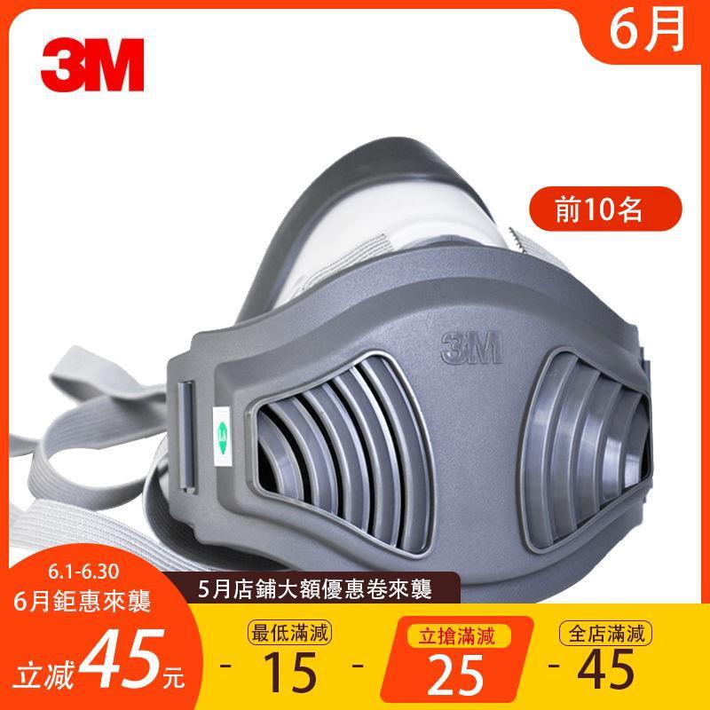 3M 1211防塵口罩防工業粉塵面罩套裝防灰塵過濾棉1701CN