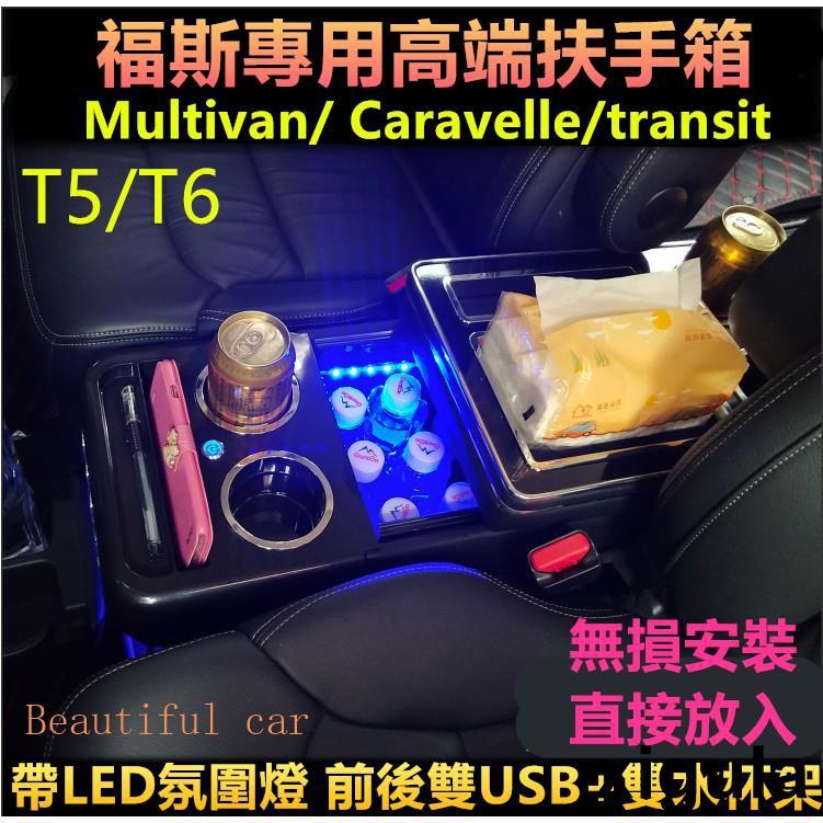 全館免運 福斯Multivan T5 T6 Caravelle 福特transit 手扶箱 專用 中央扶手箱手 A314