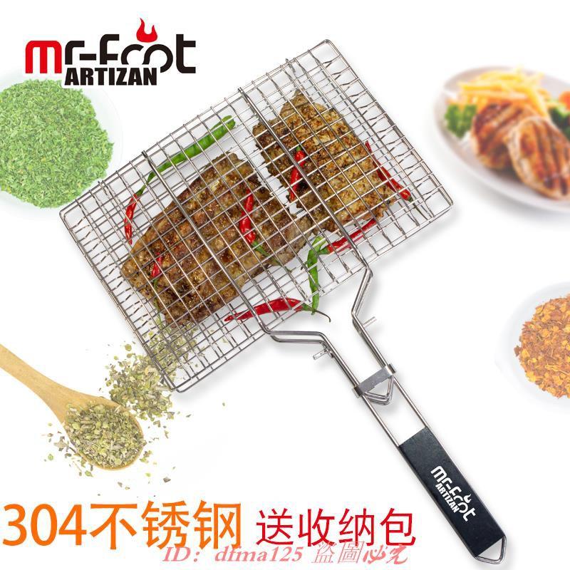 烤爐 烤盤 大號烤魚網304不銹鋼庭院烤爐專用多功能烤網燒烤工具燒烤蔬菜網