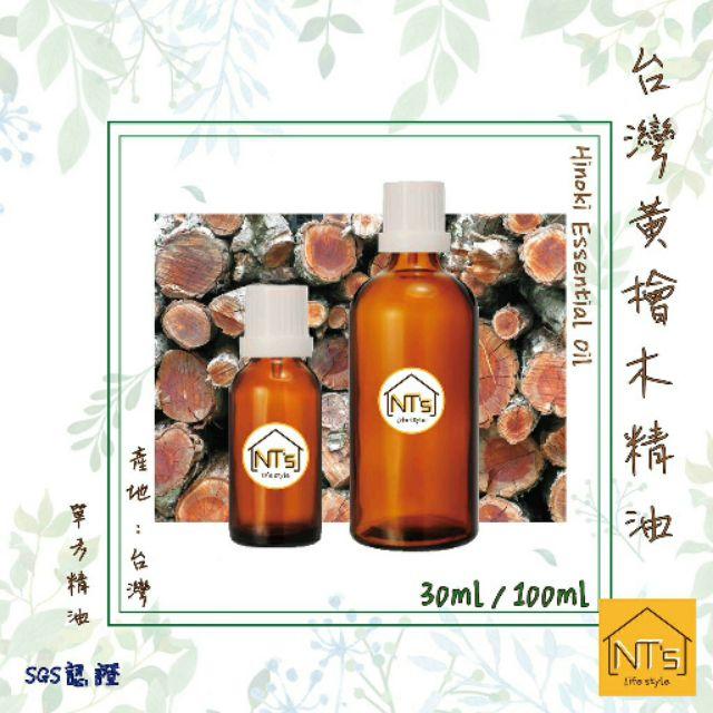 輕鬆購--台灣黃檜木精油 Hinoki Essential Oil 10ml/30ml/100ml