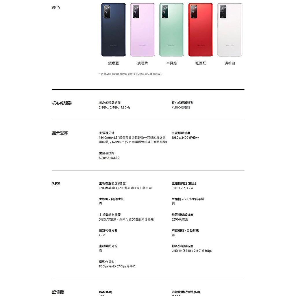 Samsung Galaxy S20 FE 6GB/128GB(5G)6.5吋繽紛輕旗艦手機(新竹多家實體門市可自取)