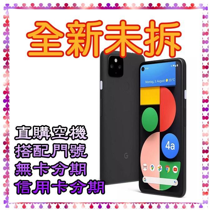 [現貨] GOOGLE Pixel 5 5G手機 夜視攝影 指紋辨識 8G/128G 6吋 無線充電 可無卡分期