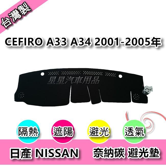 NISSAN 日產 CEFIRO A33 A34 2001-2005年 奈納碳 汽車儀表板保護墊 竹炭避光墊