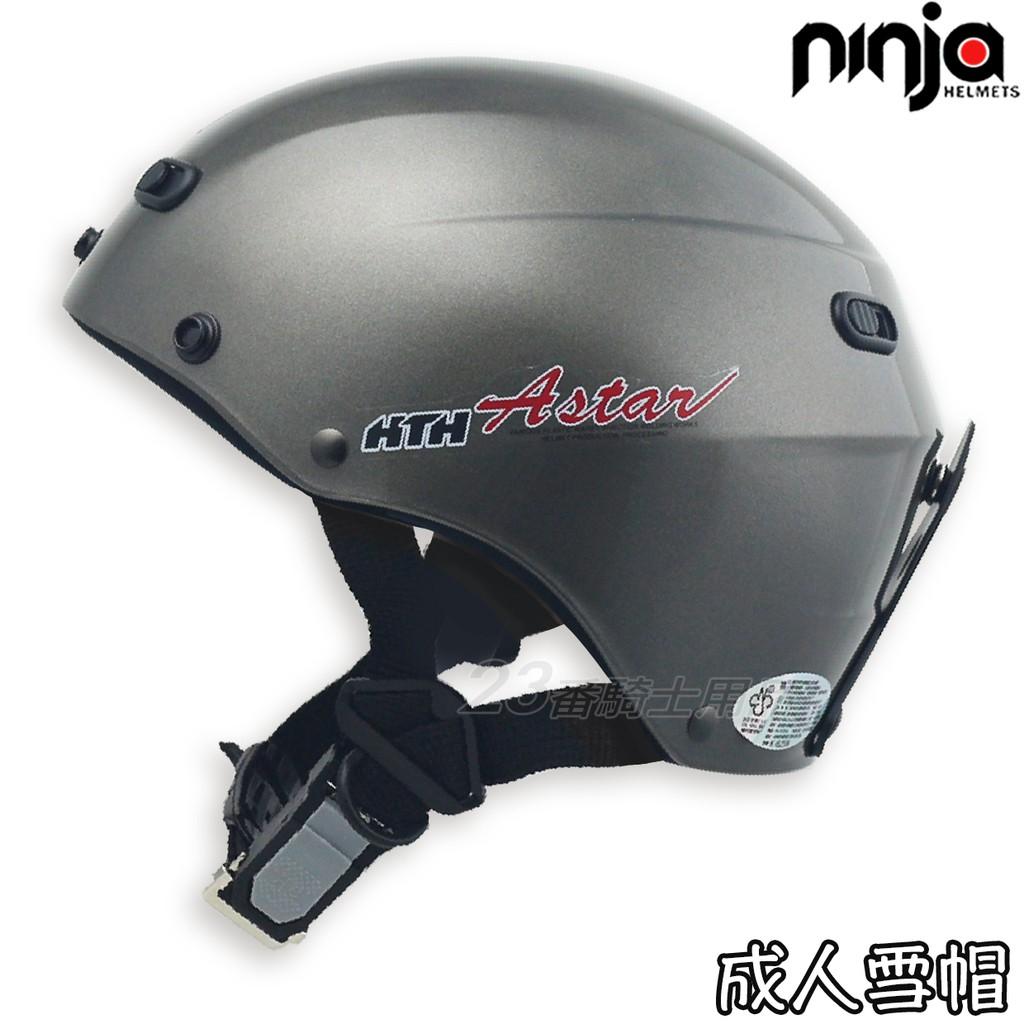 KK 雪帽 素色款 亮面 黑銀 大人款 K-825 825 華泰 半罩 安全帽 加購 可掀式 安全帽鏡片【23番】