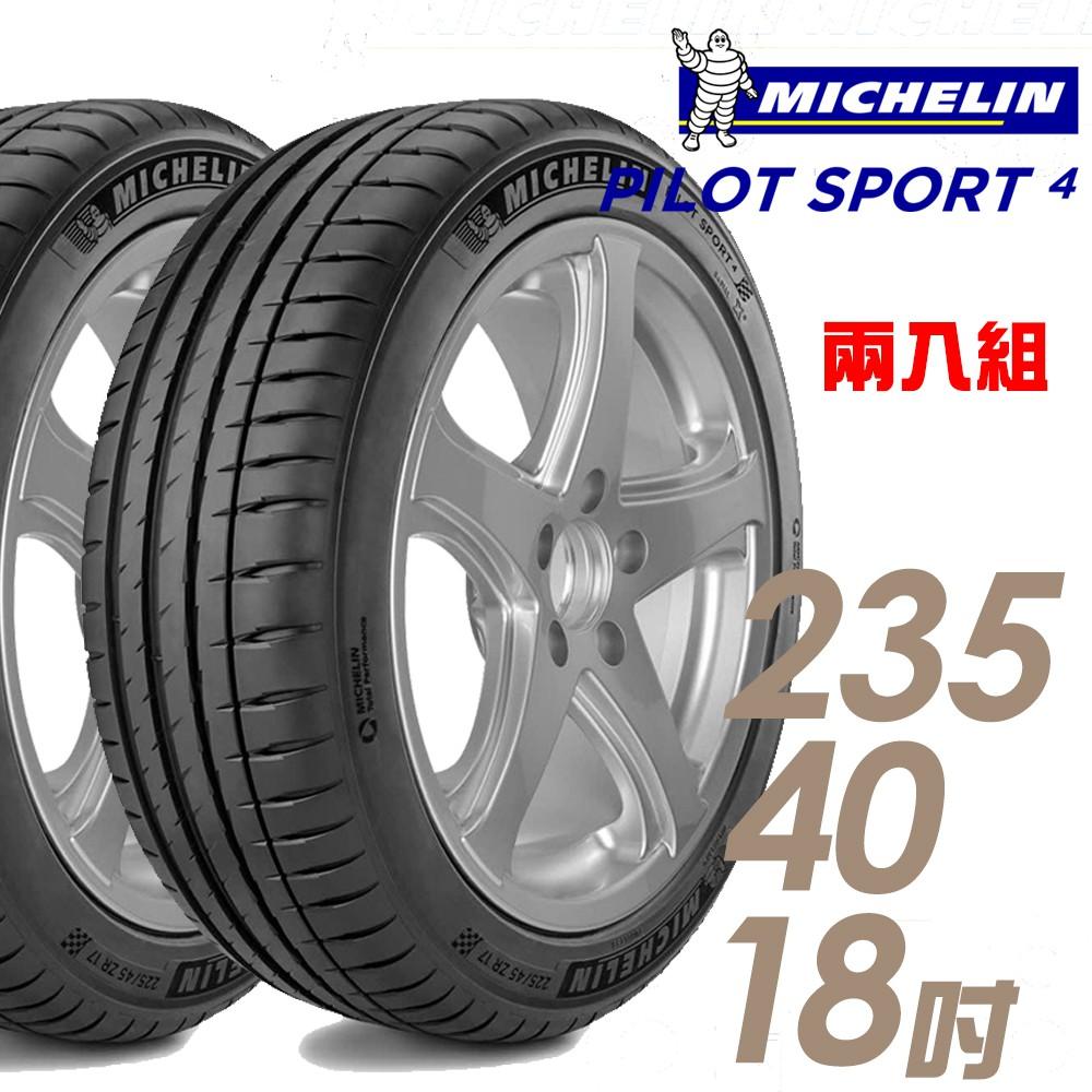 米其林 PILOT SPORT 4 PS4 運動性能輪胎_二入組_235/40/18 廠商直送