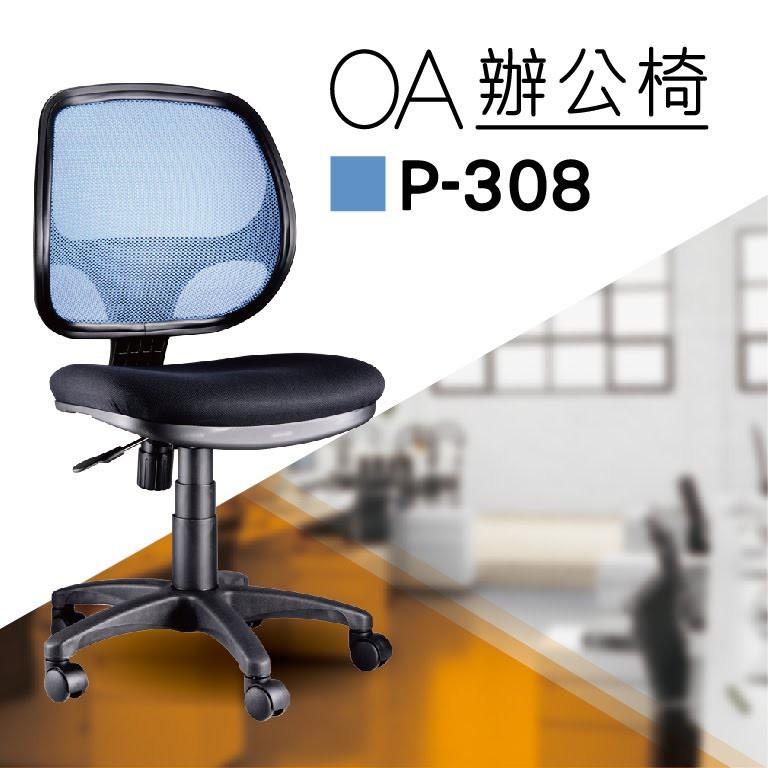【小猴子辦公椅】P-308 藍色 舒適辦公椅 氣壓型 職員椅 電腦椅系列