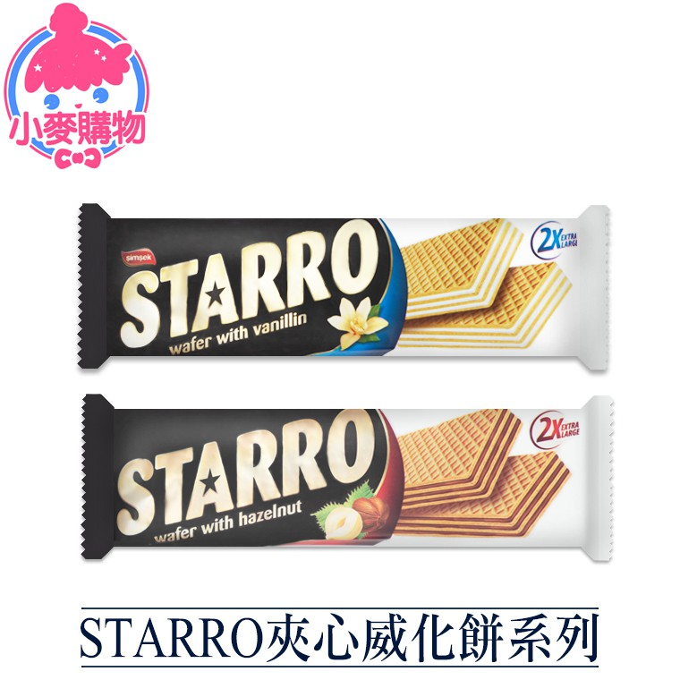 STARRO夾心威化餅系列【小麥購物】24H出貨台灣現貨【A295】夾心餅 威化餅 巧克力 榛果 香草 零食 餅乾 夾心
