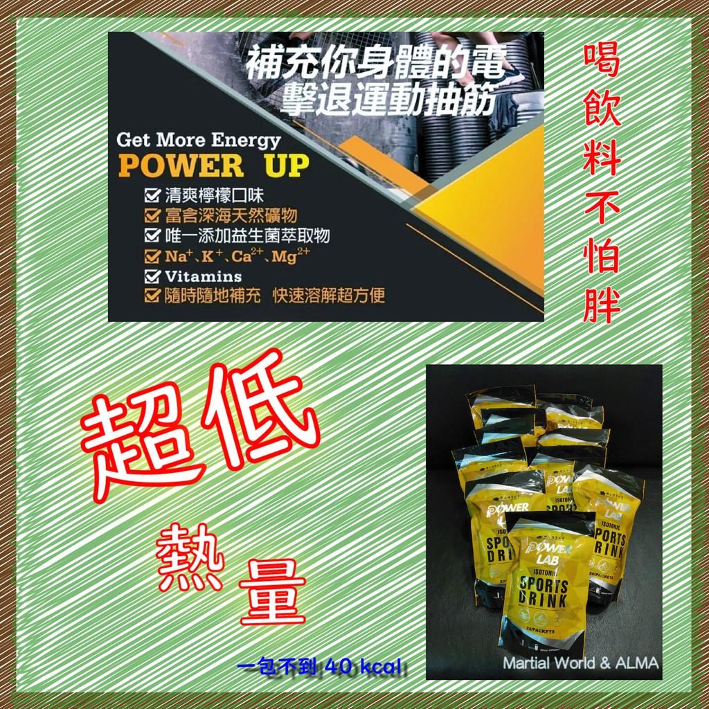 (現貨) POWERLAB 運動飲料 - 清新檸檬 (適合三鐵、路跑、運動休閒、競技運動)