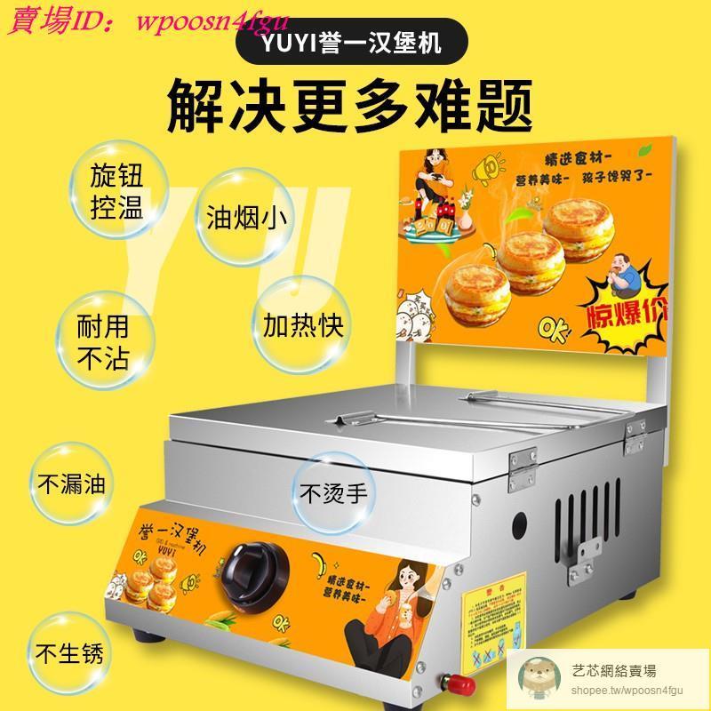 * 免運 帶牌燃氣車輪餅機 紅豆餅機 9孔18肉蛋堡爐雞蛋漢堡機 商用擺地攤