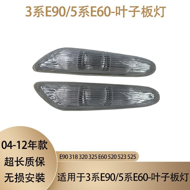 BMW-3系E90葉子板燈5系E60轉向燈318轉彎燈320邊燈520側燈523燈殼