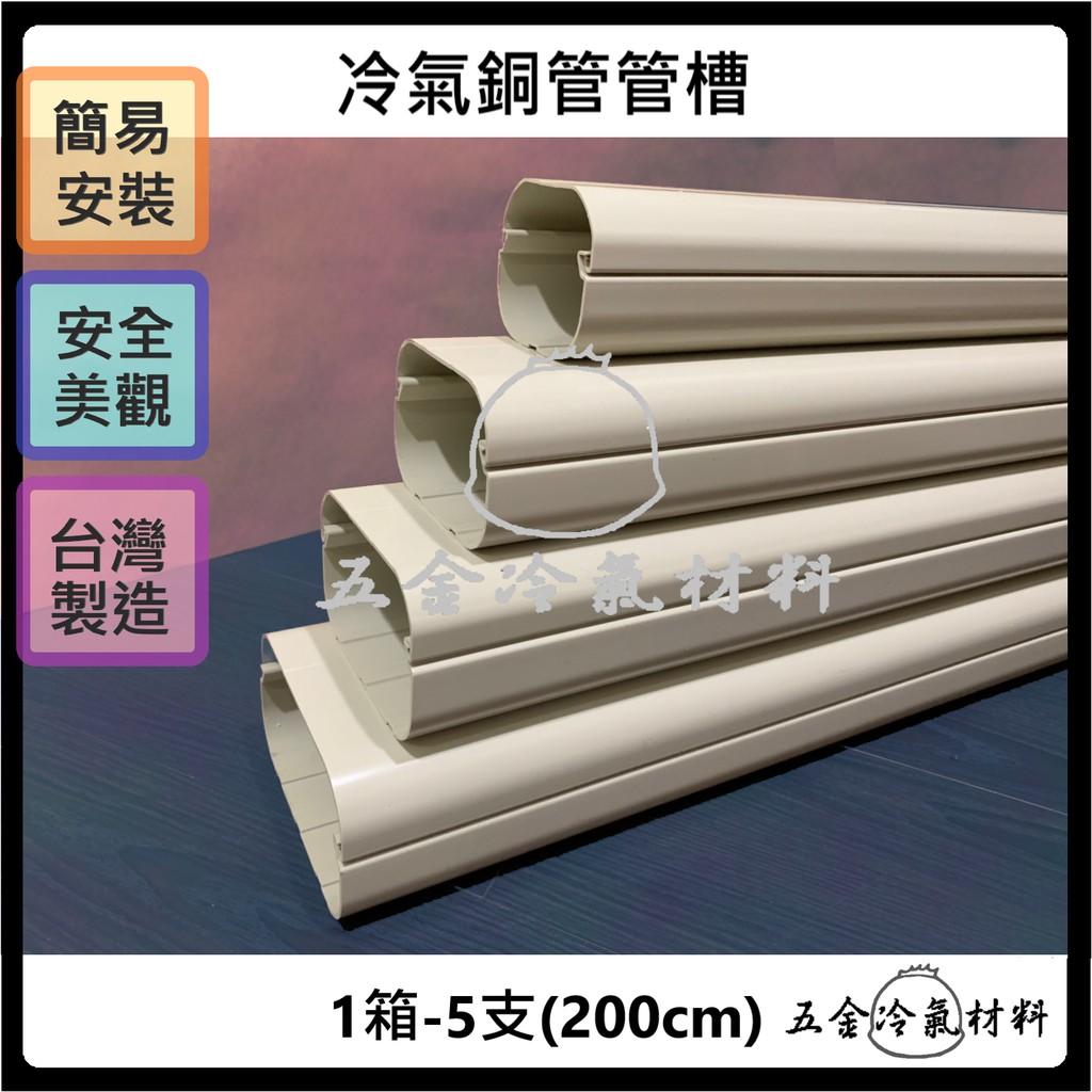 現貨k🔥 冷氣管槽 管槽 銅管被覆 冷氣銅管 被覆材 管線 管路 白色保溫管 包覆材料 外漏破洞 管槽VC布 白布