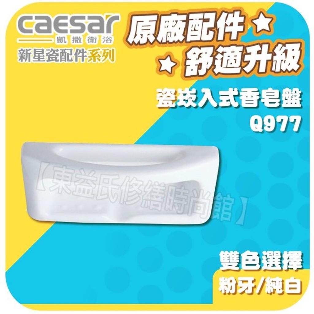 Caesar凱撒衛浴 瓷崁入式香皂盤 Q977 新星瓷配件系列【東益氏】置物架 漱口杯架 崁壁式肥皂盤 肥皂架 香皂架