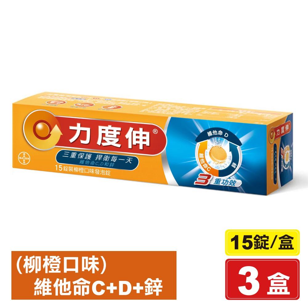 力度伸 維生素C+D+鋅 發泡錠 (柳橙口味) 15錠X3盒 2022.01 專品藥局【2017902】