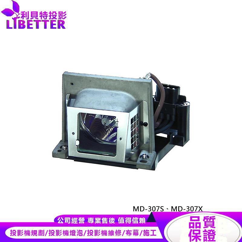 MITSUBISHI VLT-XD206LP 投影機燈泡 For MD-307S、MD-307X