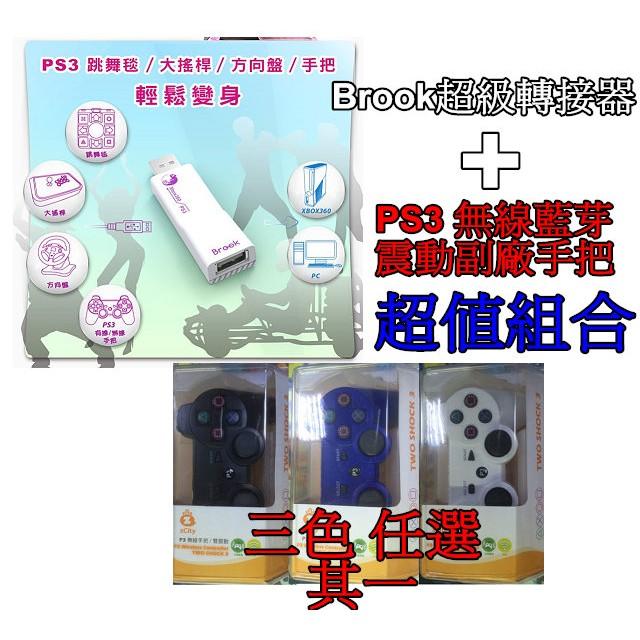 PC周邊 Brook超級轉接器+PS3手把組合 PS3周邊to XBOX360/PC 轉接器免引導可熱插拔【魔力電玩】