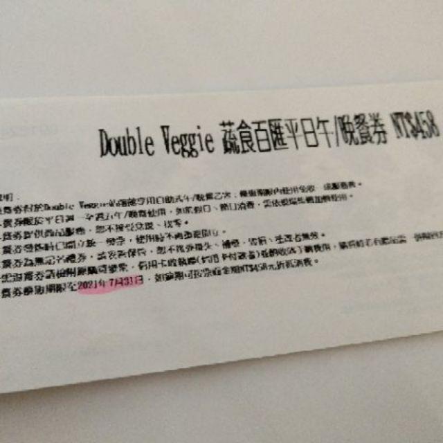 (小狐狸的家)蔬活食堂/蔬食百匯 double veggie 素食百匯吃到飽餐券